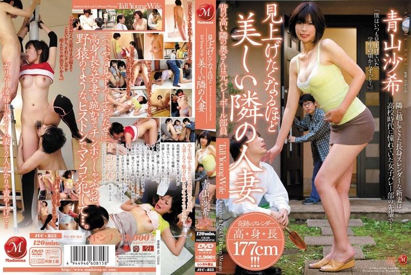 JUC-855 Saki AOYAMA – Miagetaku naru Hodo Utsukushii Tonari no Hitozuma Se no Takai Tonari no Okusan wa Gen VOLLEYBALL Buin AOYAMA Saki   (Madonna/2012)
