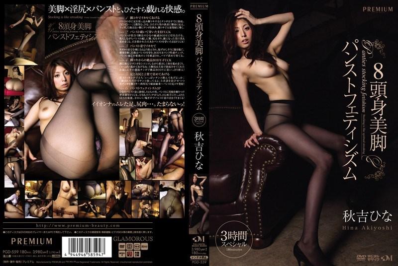 PGD-559 Hina AKIYOSHI – 8 Toshin Bikyaku PANTYHOSE FETISHISM Hina AKIYOSHI  (PREMIUM/2012)