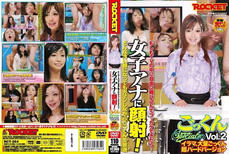 RCT-264 Ayumu Sena, Maki Mizusawa, Yuzu Yamanashi – Bukkake News TV  (ROCKET/2010)
