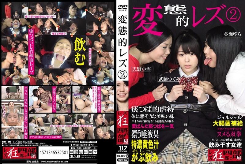 KYOU-002 Amano Koyuki, Taketou Tsugumi, Tourai Yura – Kinky Lesbian 2  (Mousouzoku/2014)