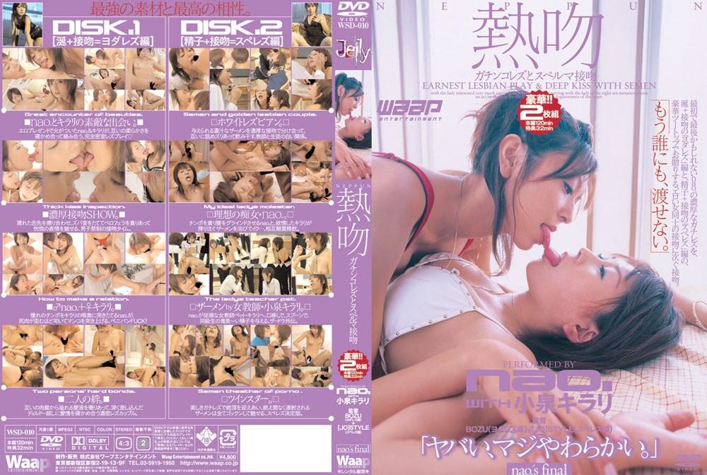 WSD-010 Earnest Lesbian Play &Deep Kiss With Semen  (WAAP/2003)