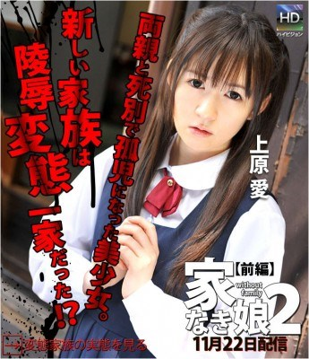 112210-541 Ai Uehara – Adopted Girl Without Family 2  (Caribbeancom com/2010)