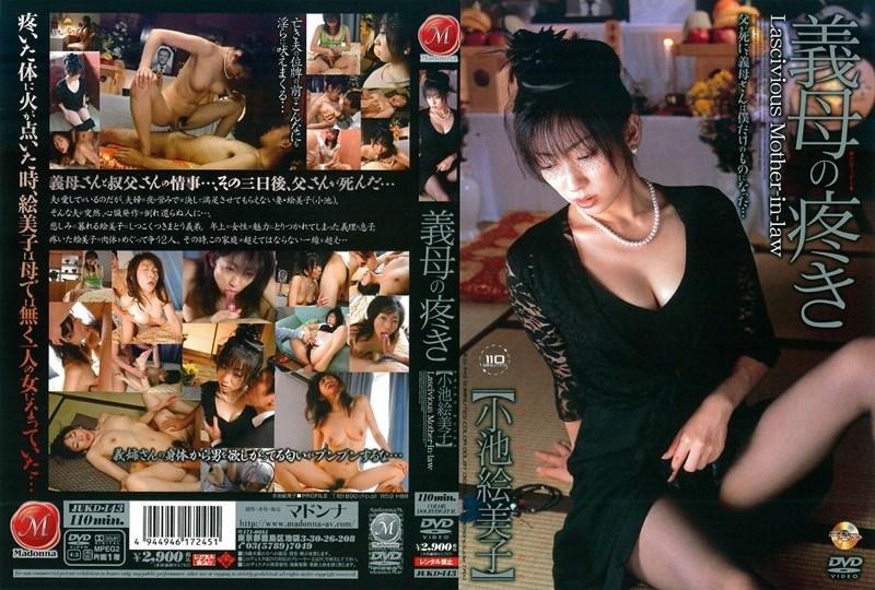 JUKD-143 Emiko Koike – Widow Mom Throbbing Desire  (Madonna/2005)