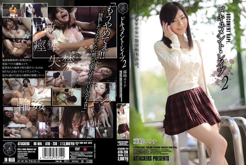 ATID-238 Erina Fujisaki – Dokyumento reipu 2  (Attackers/2014)
