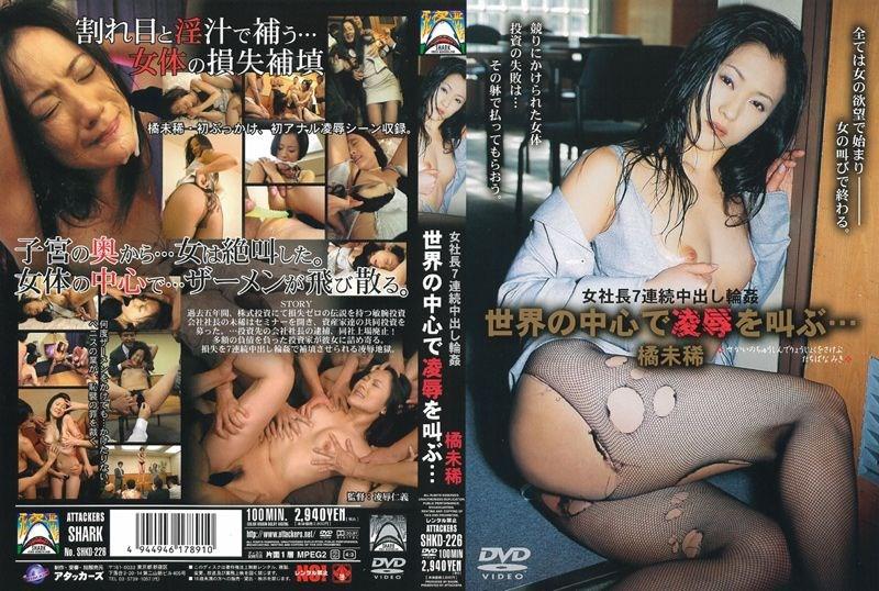 SHKD-226 Miki Tachibana – Gangbang rape of the female company president by 7 men  (Attackers/2005)