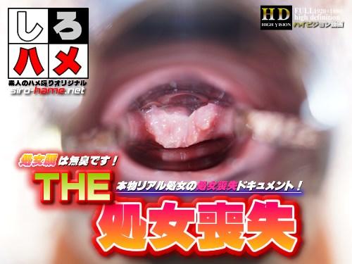 133 Sakura – Defloration young virgins  (heydouga com/2013)