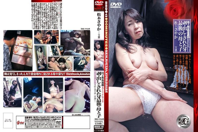 BRD-13 Sayaka Matsuki – Mother Son Incest – Mom Pays Debt Collection  (Global/2005)