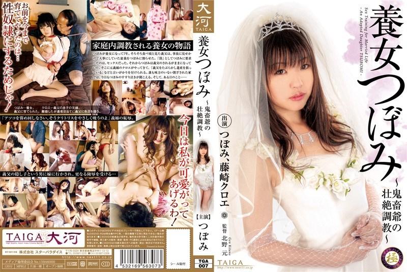 Kuroe Fujisaki, Tsubomi – Adopted Daughter Bud  (Star/2010)