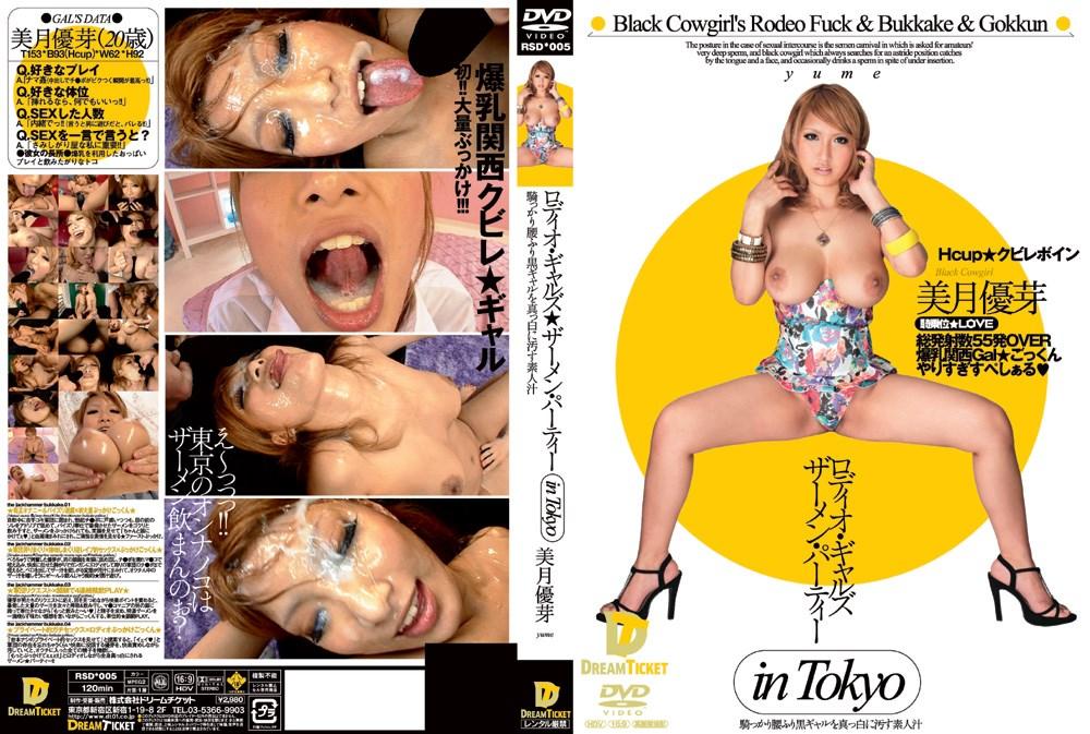 RSD-005 l Yume Mizuki – Rodeo Girl's Semen Party in Tokyo  (Dream/2012)