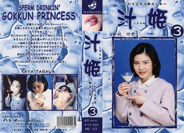 ME-03 Tagawa Saya – Sperm Drinking Gokkun Princess 3  (Shuttle-Japan/)