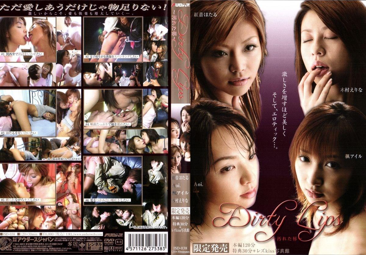 ISD-038 Hotaru Akane, Kimura Elina, Kimishima Saeko – Dirty Lips  (Audasu/2006)