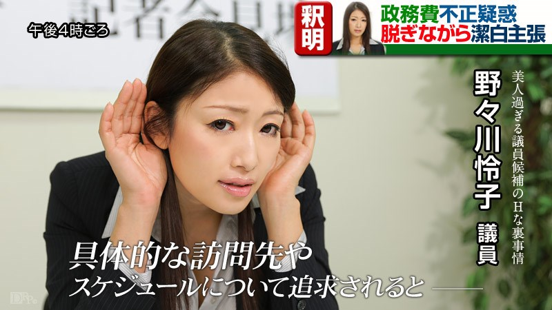 092114-695 Reiko Kobayakawa – Secretary For A Press  (Caribbeancom com/2014)