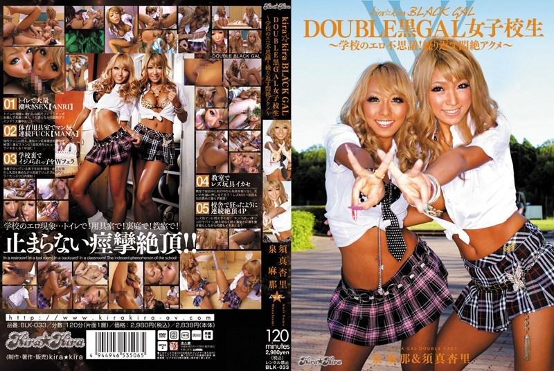 BLK-033 Mana Izumi, Anri Suma - Double Black Gal  (Kira/2011)