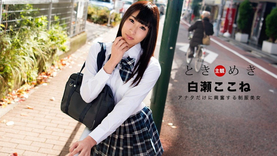 060718 697 Kokone Shirose – Unsatisfied student changes her boyfriend with an adult male (/2018)