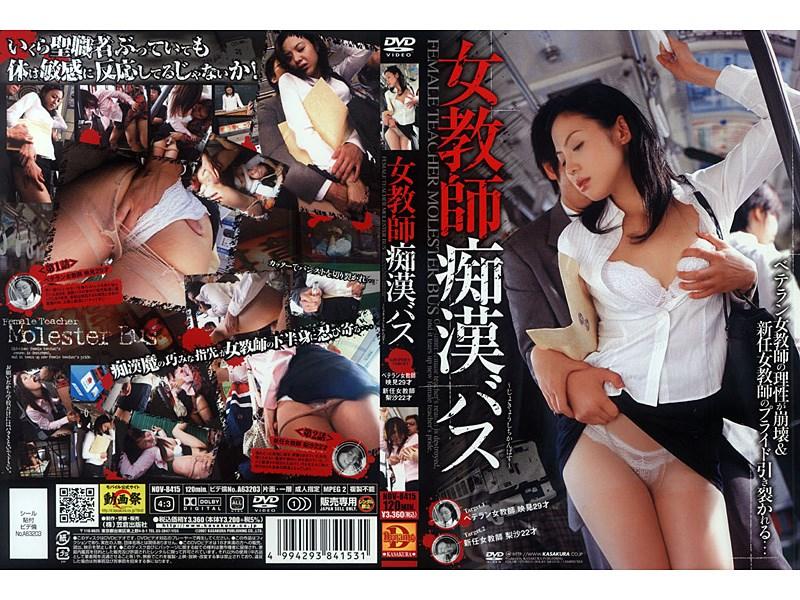 Fukadu Emi, Risa Aibu – Bus Groping A Female Teacher  (Kasakurashuppan/2007)