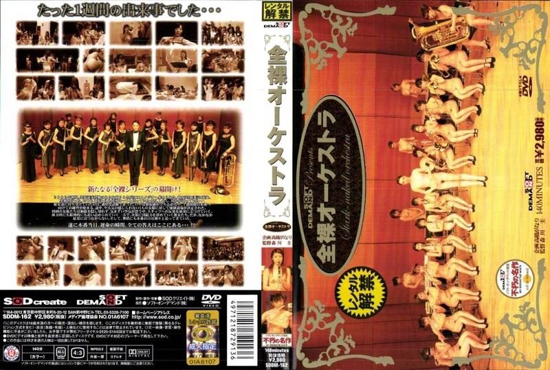 SDDM-162 Ami Nishimura, Momoko Tabata, Botan Fujitani, Suzuki Aya, Hayakawa, Miki, Sara Otokawa, Kaho Ayanami, Kanna Hoshino, Shiori Takano, Sawamura Yuuki - Nude Orchestra  (SOD/2002)