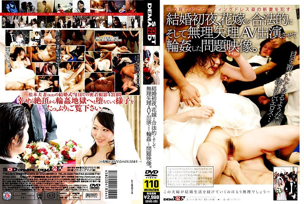 SDMS-393 Violate a Just-Married Woman  (SOD/2008)