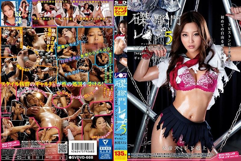 SVDVD-668 Mizukawa Sumire – Prison Rape 5 – Unlimited Target: High School Gal  (Sadistic/2018)