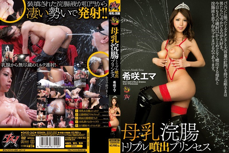 Ema Kisaki – Breast Milk &Enemas  Triple Gushing Princess  (/)