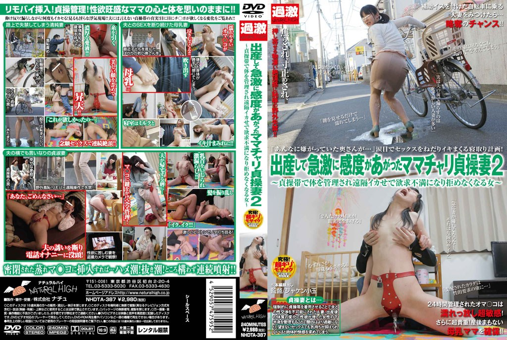 nhdta-387 Body 2 to Granny's chastity belt chastity wife sensitivity is raised rapidly to give birth  (Natural/2013)