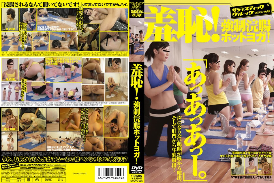 SVDVD-025 Various actresses – Shamefulness! Forced Enema Hot Yoga  (Sadistic/2007)
