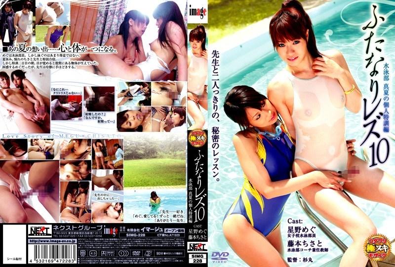 SIMG-228 Meg Hoshino, Chisato Fujimoto – Futanari Lesbian 10  (NEXT/2009)