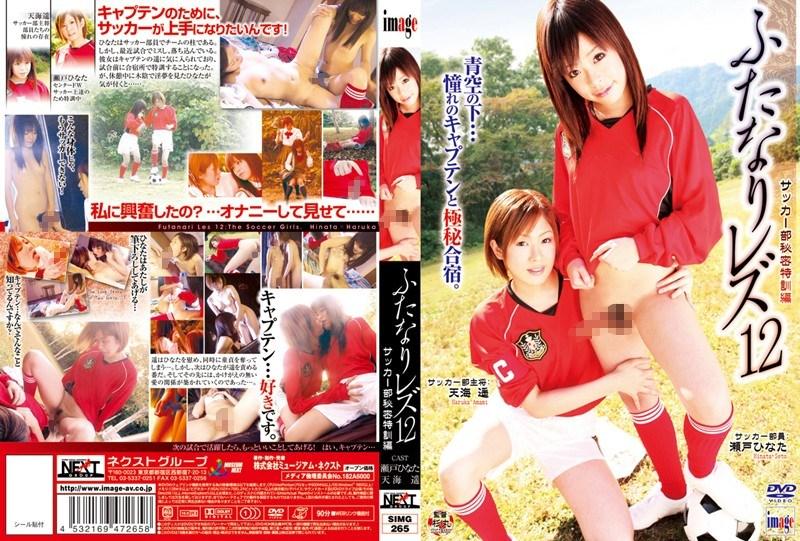 SIMG-265 Amami Haruka, Hinata Seto – Futanari Lesbian 12  (NEXT/2009)