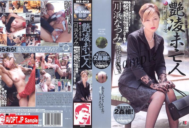 IES-012 Natsumi Kawahawa – Violate Wicked Widow, Iznasilovanie vicious widow  (IEnergy/)