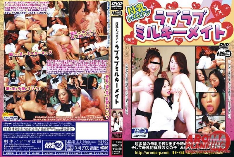 ARMD-519 Maria Ogura, Riri Yamada, Miyuri Shirakawa – Breast Milk lesbian love love Mirukii mate  (Aroma/2007)
