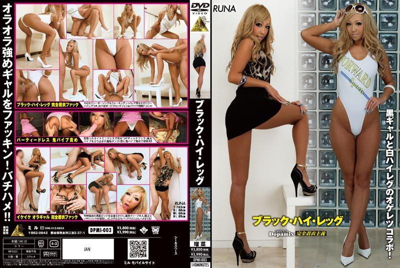 DPMI-003 RUNA – Black high leg  (Mill/2012)