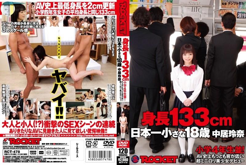 RCT-478 Nakai Reina, Various - A Small 18 year old Rena Japan Height 133cm  (Rocket/2013)