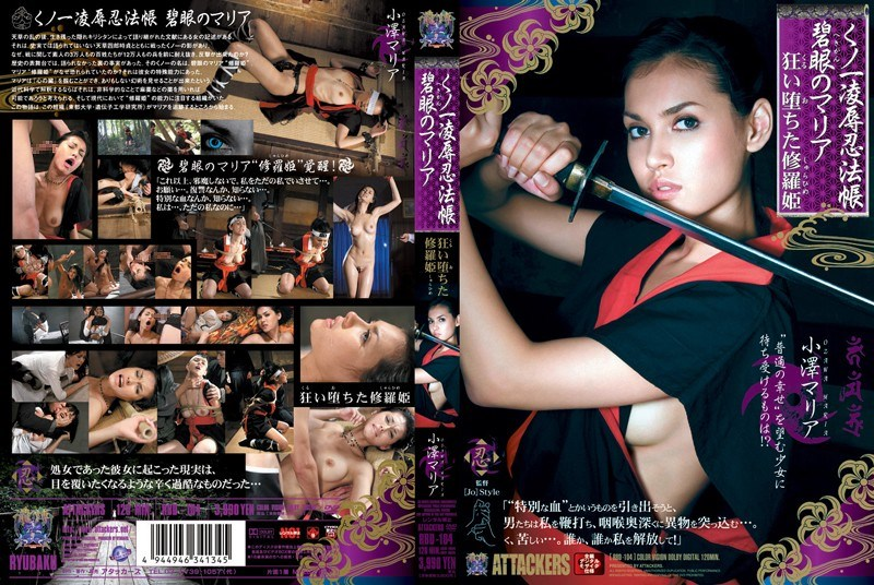 Maria Ozawa - Female Ninja Rape Ninjutsu Notebook  (Attackers/)