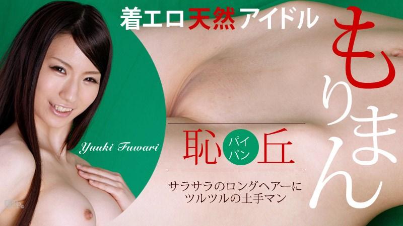 012613-247 Yuuki Fuwari - Shaved Pussy  (Caribbeancom.com/2013)