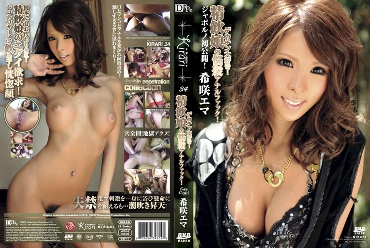mkd-s34 Ema Kisaki - Kirari 34. A Cum freak Gal loves Anal Fuck!  (AMORZ/2012)