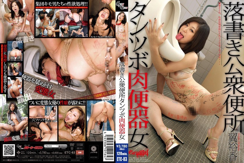 ETC-83 Yuka Tsubasa – Pet Training Girl in Public Toilet  (Glory/2012)