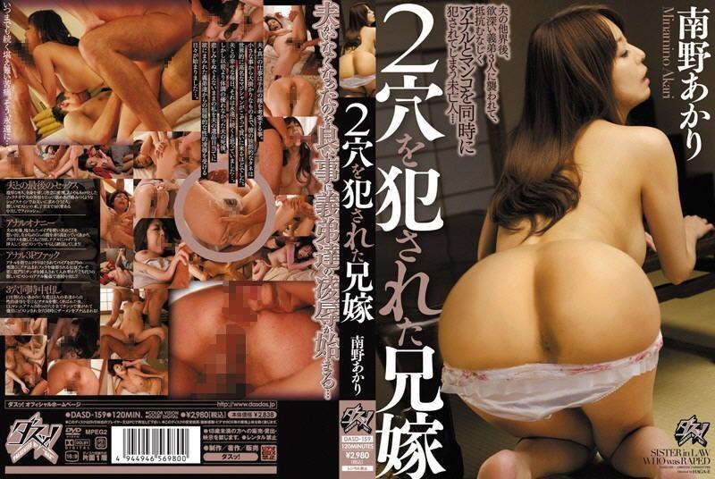 DASD-159 Akari Minamino - Fucking Rape Elder''s Wife Two Hole  (DAS/2011)