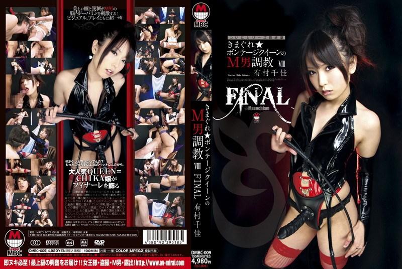 DMBC-009 Chika Arimura  (Future/2012)