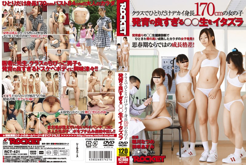 RCT-421 Inagawa Natsume, Misaki Asumi – Highest Girl in Class  (ROCKET/2012)