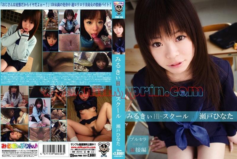 PMH-144 Hinata Seto – Hi I Miruki School  (Miruki/2007)
