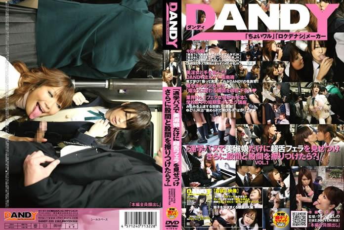 DANDY-220 Fellatio in Front of School Girls on Bus  (SOD/2011)