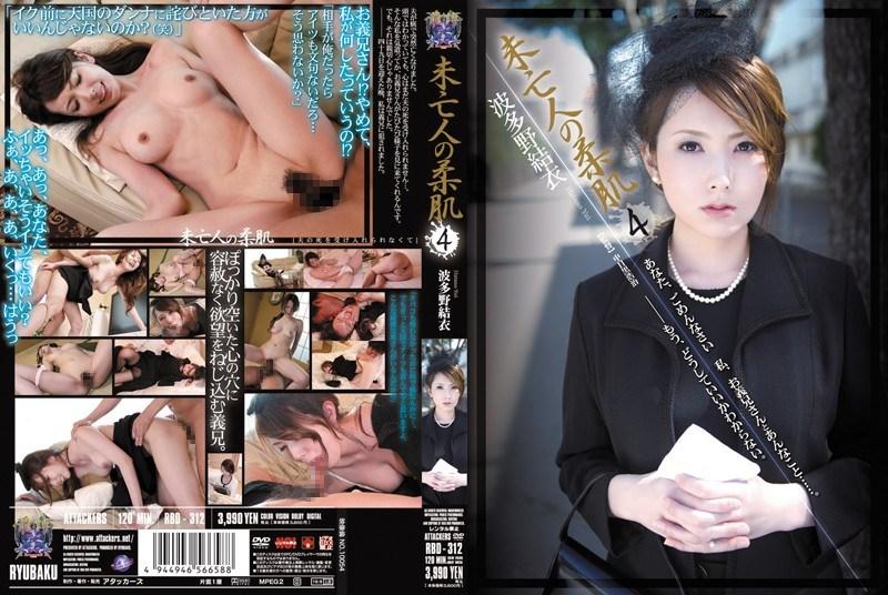 RBD-312 Yui Hatano – The Soft Skin Widow Wife 4  (Attackers/2011)
