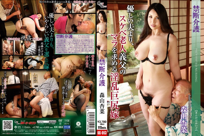 KK-063 Anna Moriyama – Care Abstinence  (GLORY/2011)