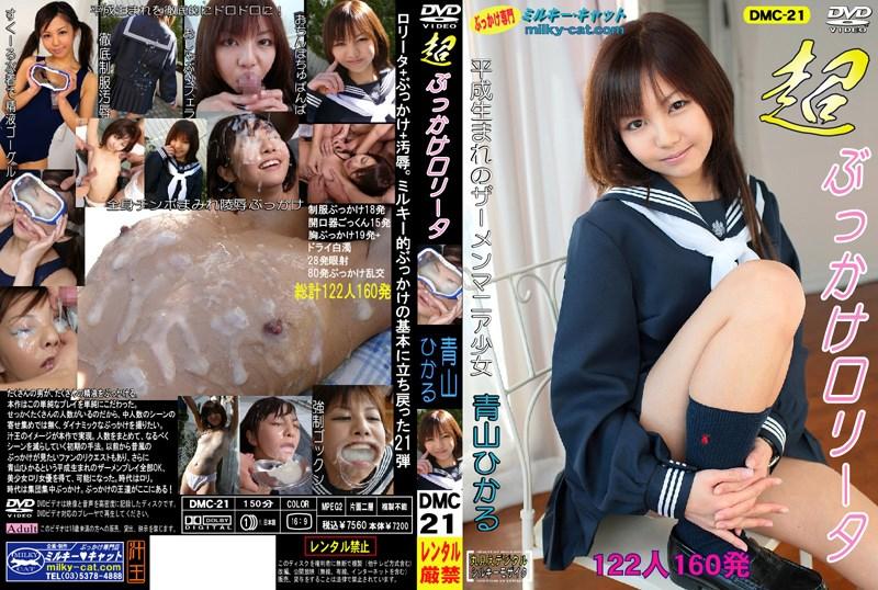 DMC 21 Hikaru Aoyama – Milky Cat 21. Hyper Bukkake Lolita  (DMC/2010)
