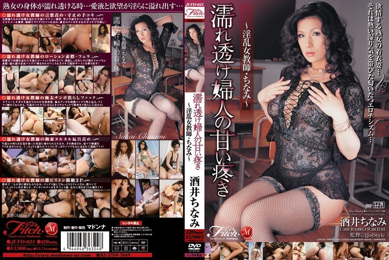 JUFD-021 Sweet Fondness of a Woman Who is Soaked Completely Through Lewd Female Teacher Chinami  (Madonna/2006)