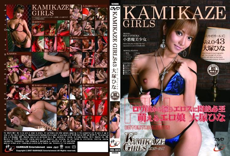 Hina Otsuka – Kamikaze Girls Vol.43  (/)