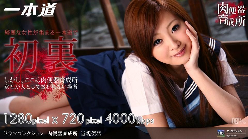 Suzuka Ishikawa – Drama Collection  (1pondo.tv/2009)