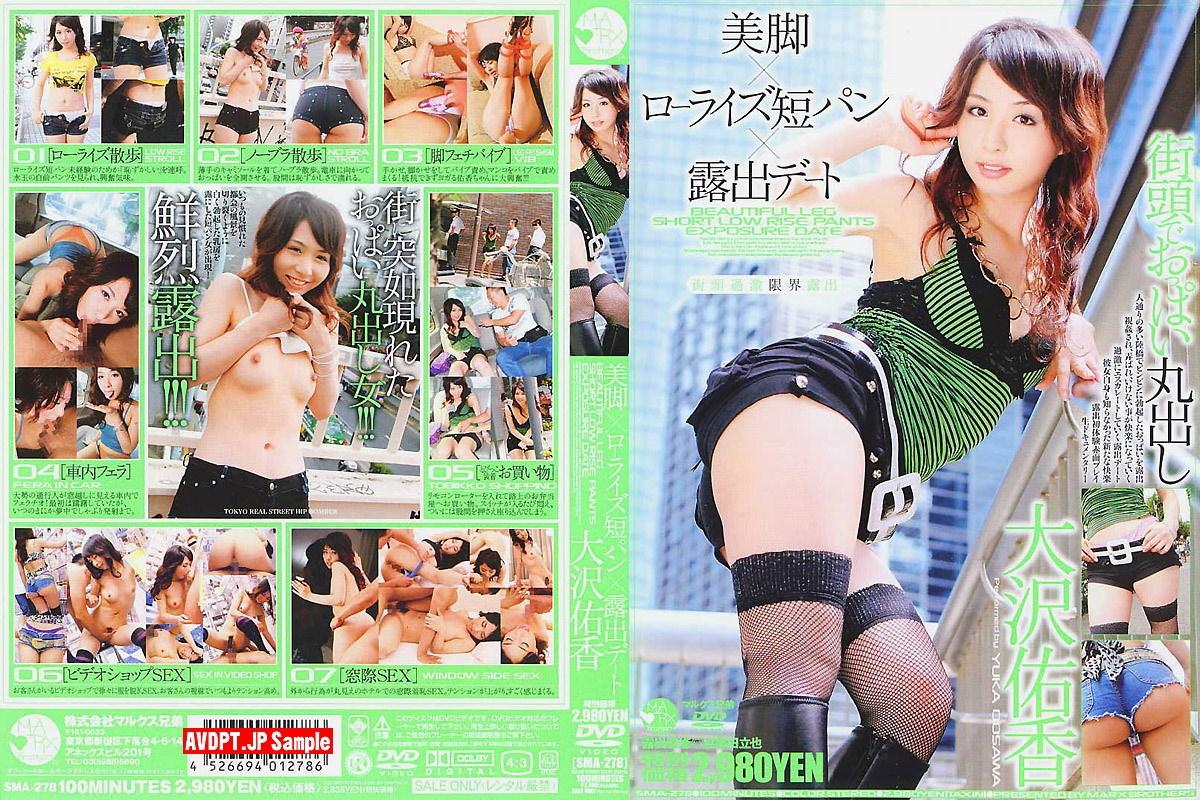 SMA-278 Marx Brothers – SMA-278 Beautiful Legs x Low-Rise Shorts  (Marx/2008)