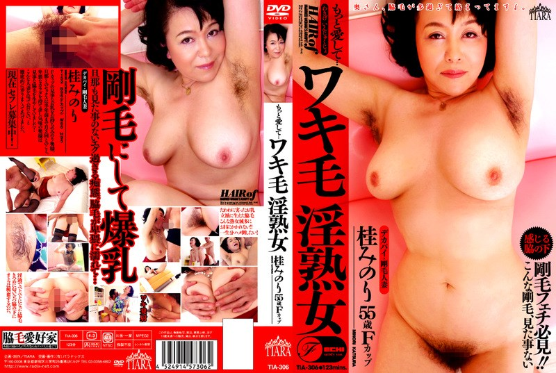TIA-306 Japanese Granny #26  (TIARA/2007)