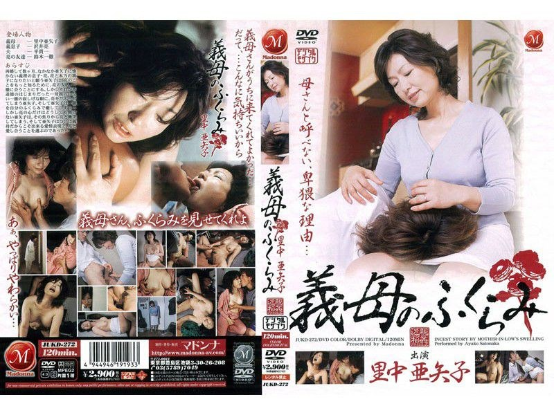 JUKD-272 Incest Story by Mother-in-LoW's swelling  (Madonna/2005)