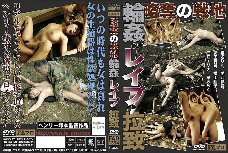 FAD-1394 Riku Shiina, Ayane Aino, Maki Tomoda, Shoko Yokoyama, Erina Misaki, Megu Hayasaka – Grounds of Plunder – Gang Rape, Violation, Abduction  (FA-PRO/2008)